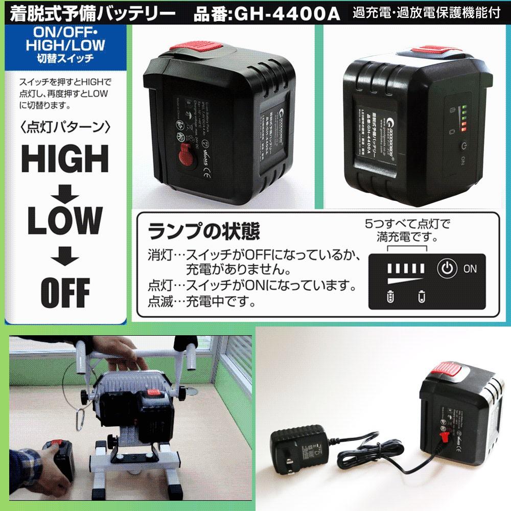 GOODGOODS 着脱式バッテリー 充電式 電池 4400mAh 充電式LED投光器 充電式バッテリー