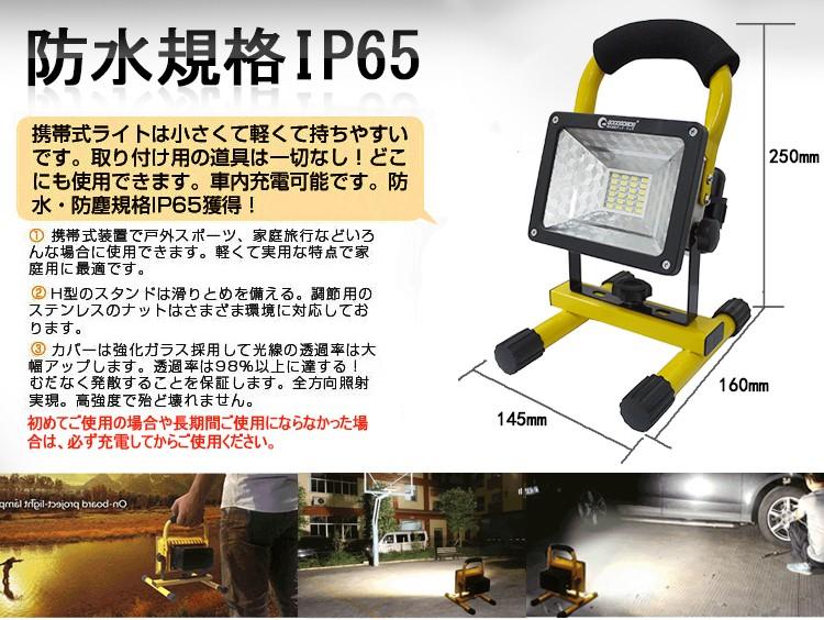 LED 充電式 ポータブル 防災 最安値 看板灯 看板照明