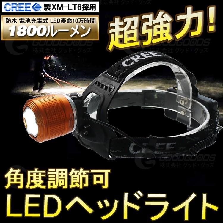 LEDヘッドライト 懐中電灯 ヘッドランプ 1800lm 強力 フラッシュライト18650電池
