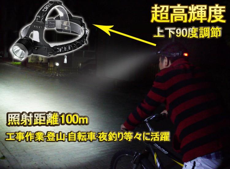 照明 100m 夜間 登山 自転車