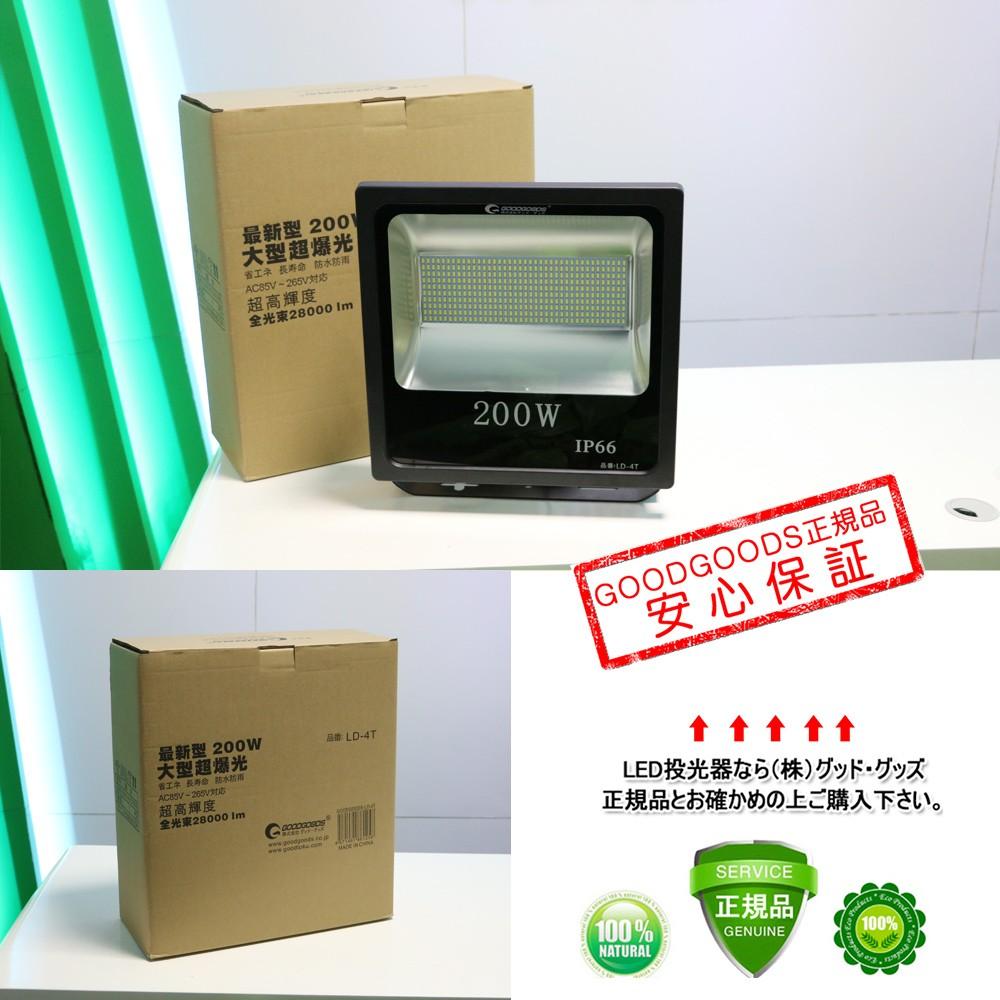 LED投光器 200w 2000W相当 LED投光器 スタンド 屋外照明 防水