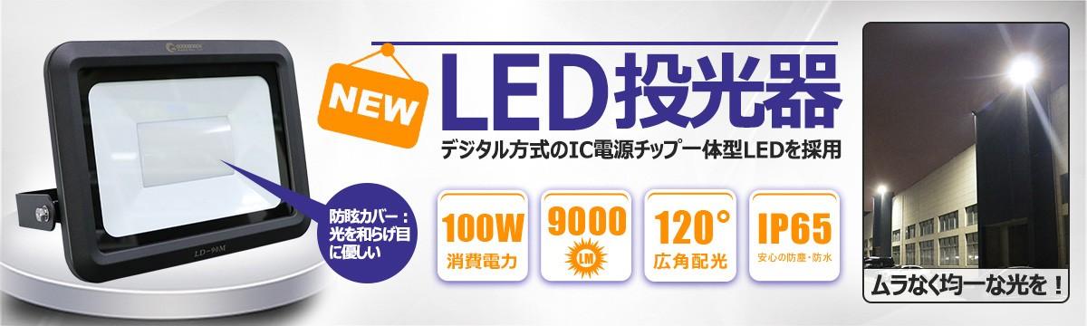 LED投光器 100W 薄型タイ 5000K 防眩カバー付 9000LM