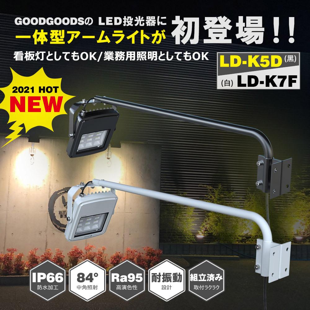 GOODGOODS LD-K5D/LD-K7F 白と黒の2色展開のため、ご利用シーンに合わせて使用頂けます。