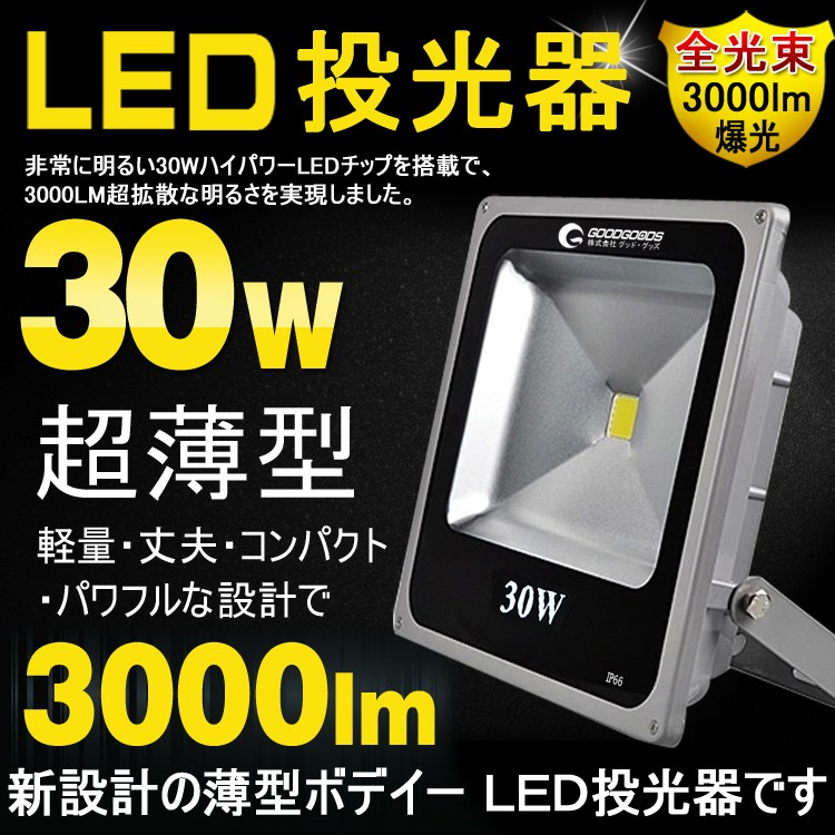 LED投光器 50W 500W相当 スタンド 看板灯 水槽照明 集魚灯 倉庫 屋外照明