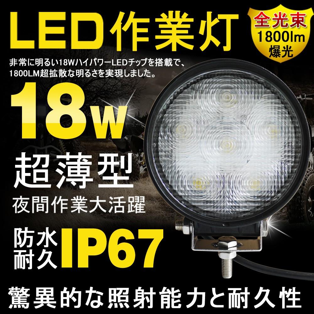 LED作業灯 18W 12V 24V ワークライト LEDライト 工事 自動車 トラック用品 トラックター作業灯 集魚灯 船舶用