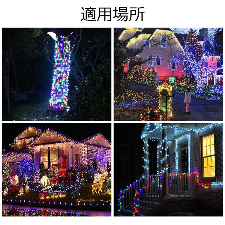 LED イルミネーション ライト 15m 250球 黄色/RGB クリスマス飾り 屋外 防水 複数連結可 メモリー機能搭載
