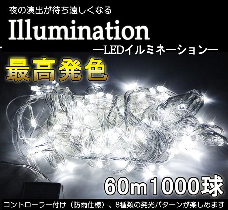 イルミネーション LED 電飾 高輝度 防滴 ストレート クリスマス GOODGOODS