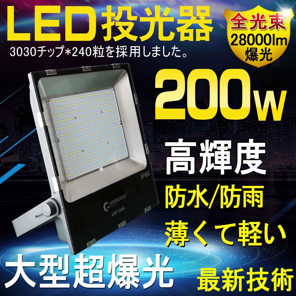 LED 投光器 200w 2000W相当 投光器 LED スタンド 投光器 led 屋外 ワークライト 看板灯 駐車場灯 集魚灯 作業灯 看板照明 アウトドア