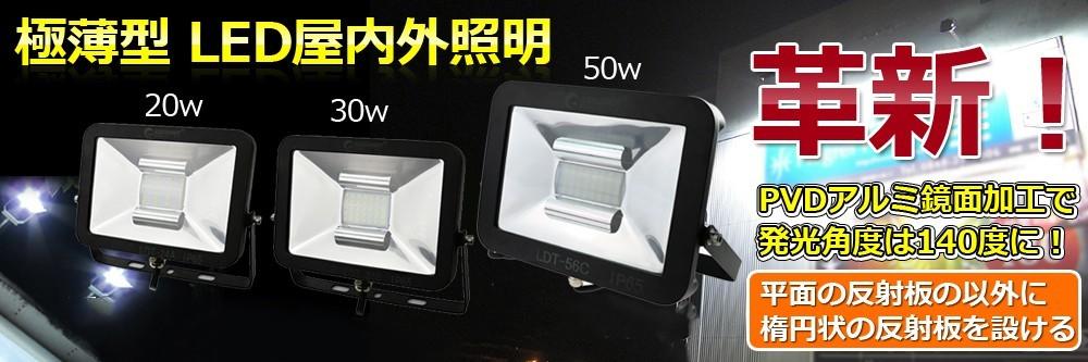 LED薄型投光器 広角140度 実用新案登録品 20W 30W 50W 6100LM 3000LM 4000LM 2000LM 一年保証
