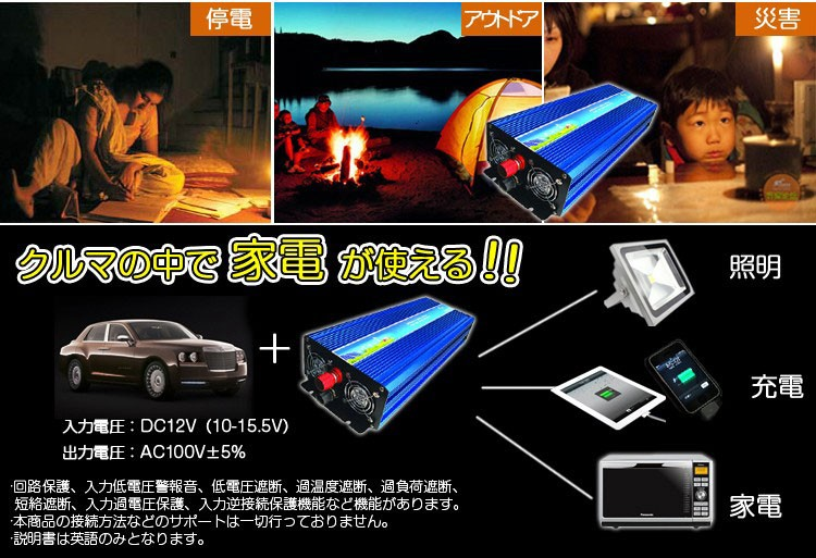 正弦波インバーター ケーブル4本 ヒューズ フューズ DC12V→AC100/110V 2000W 発電機  防災用品