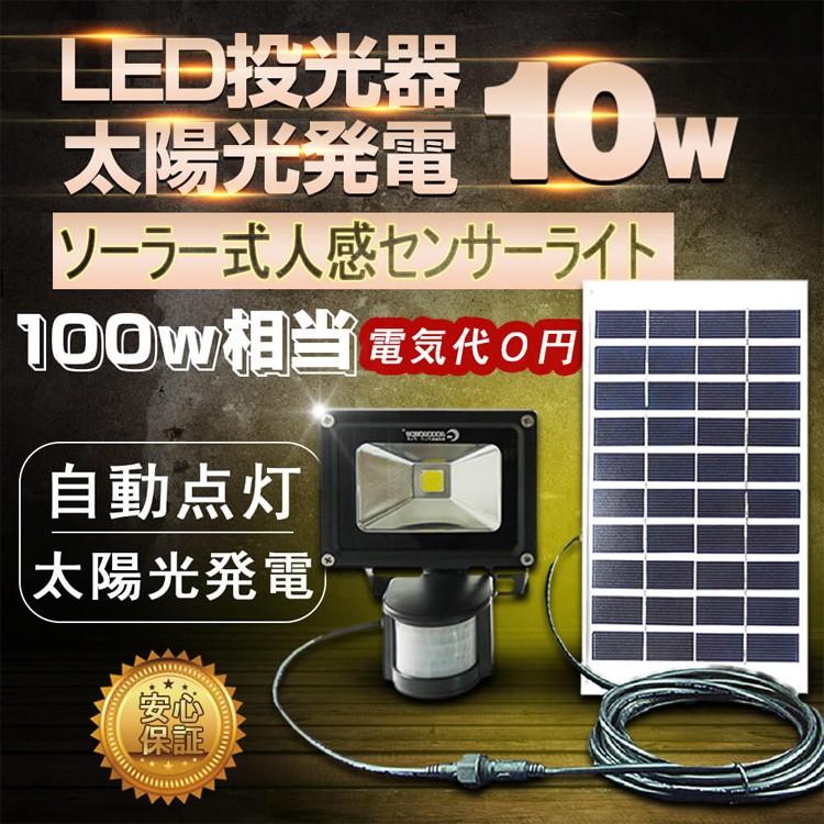 人感センサー センサーライト LEDライト 10w