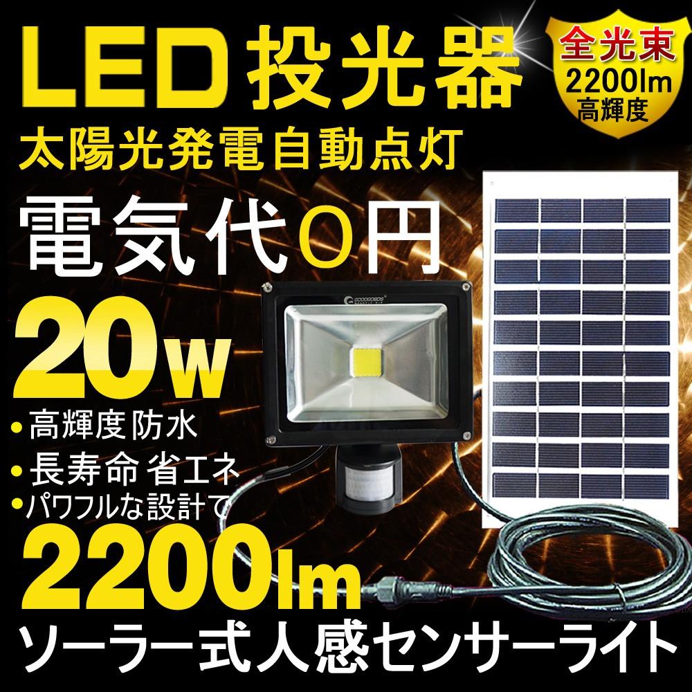 ソーラー LEDライト センサーライト 10w 20W 人感センサー