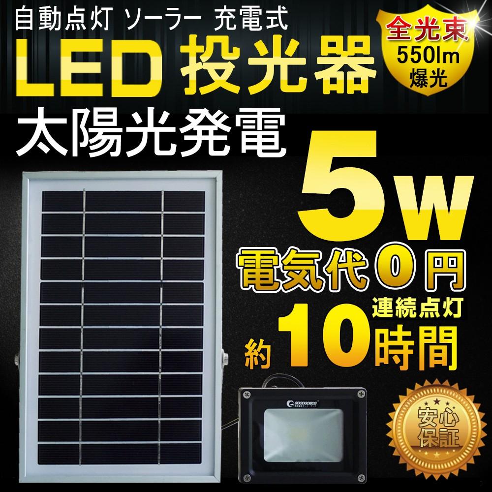 LED投光器 ソーラー 光センサー LEDチップ 投光機 野外灯 作業灯
