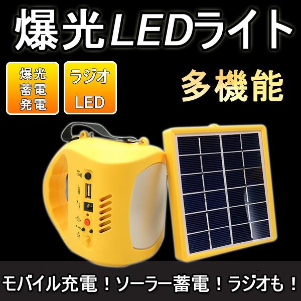 懐中電灯LEDLEDライト充電式防災グッズラジオ手回しiPhone携帯充電非常灯