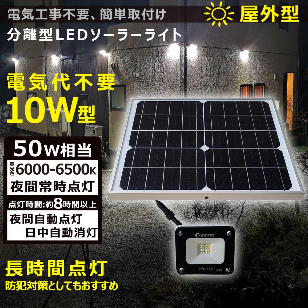 新品 10w 100w相当 LEDソーラーライト 18650型電池3本使用