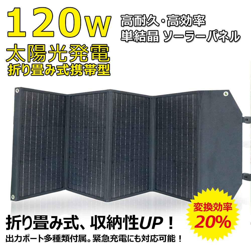 120Wソーラーパネル 20%変換効率 折畳式