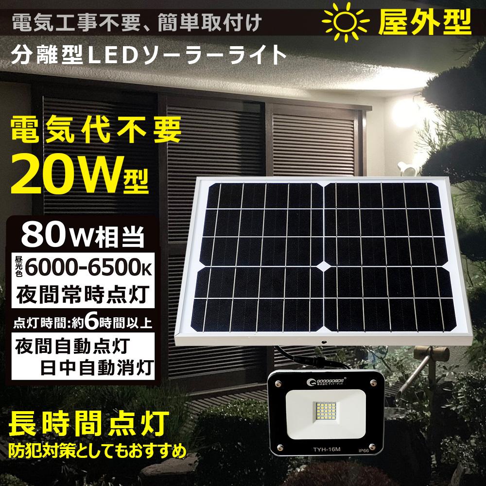 実用新案登録 LED投光器 20w 太陽光発電