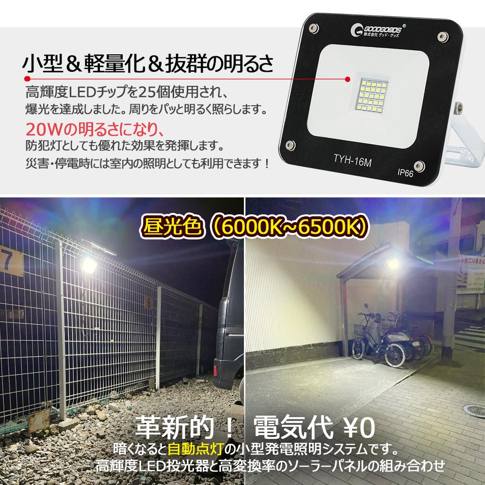 ソーラーライト 電池切替可能 18650型電池3本使用 駐車場灯 防災 防犯灯