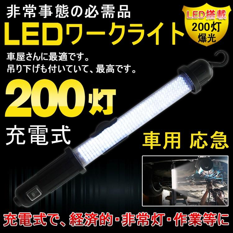 LED作業灯 LED 作業灯 LEDライト ハンディライト 野外 ランタン 吊り下げ 応急 防災