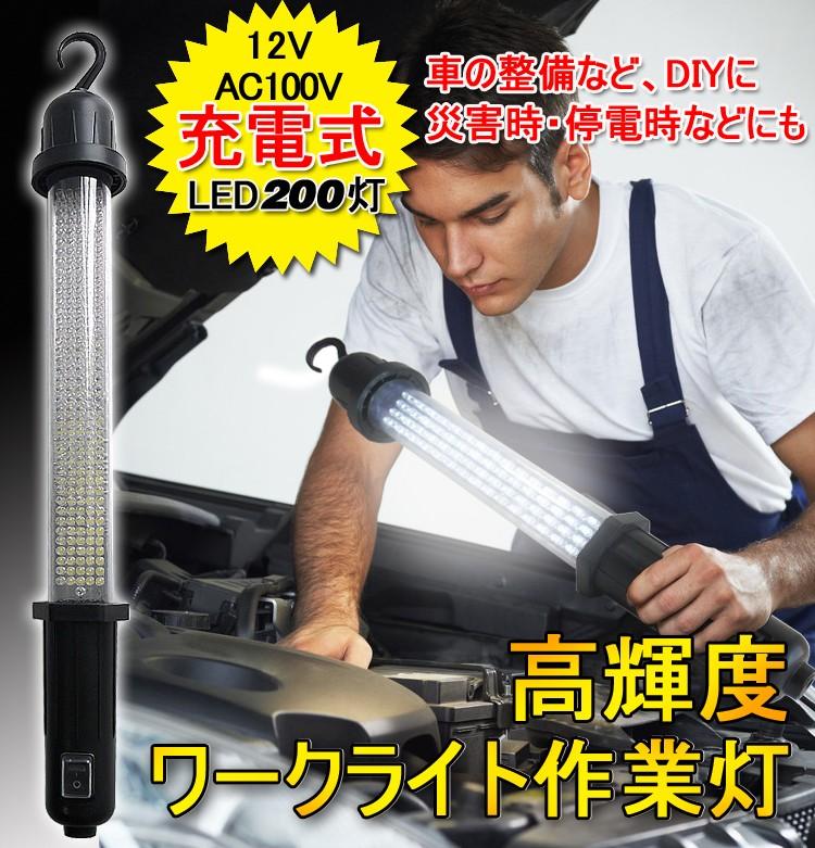 防水 防雨 防滴 AC 強力 コードレス シガーソケット 自動車 工場 倉庫 長寿命