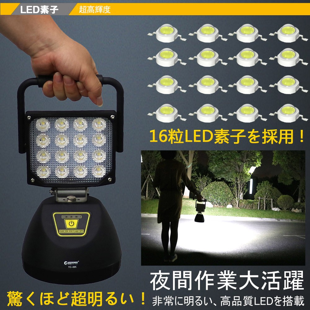 YC-48K YC-5B YC-N5 YC-16T GOODGOODS LED投光器 LED作業灯 充電式 LEDライト 屋外照明 明るい