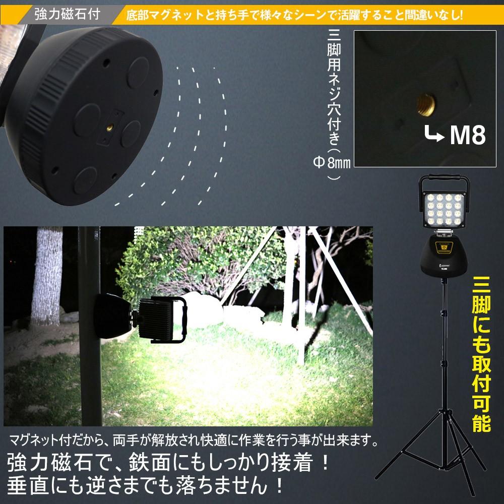 ポータブル投光器 充電式作業灯 角度調整可 4モード スマホ充電