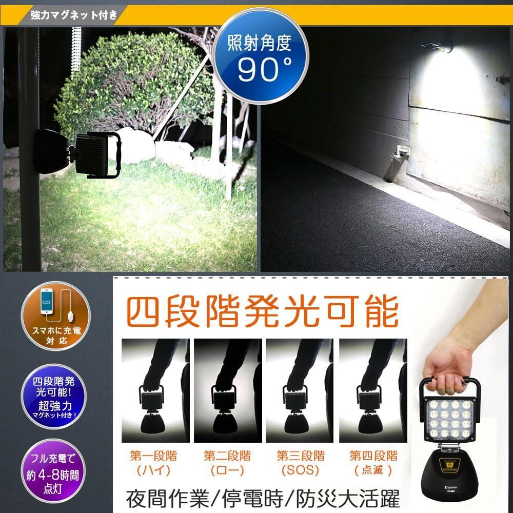 投光器 48w 充電式 ライト 夜間作業 夜釣り アウトドア用品