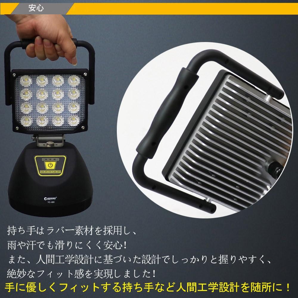 ポータブル作業灯 LED投光器 充電式 LEDライト