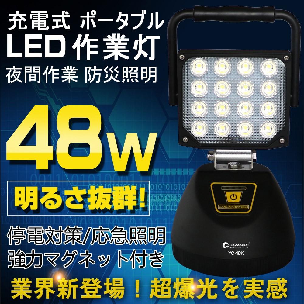 LED投光器 充電式 作業灯 48w ワークライト 明るい
