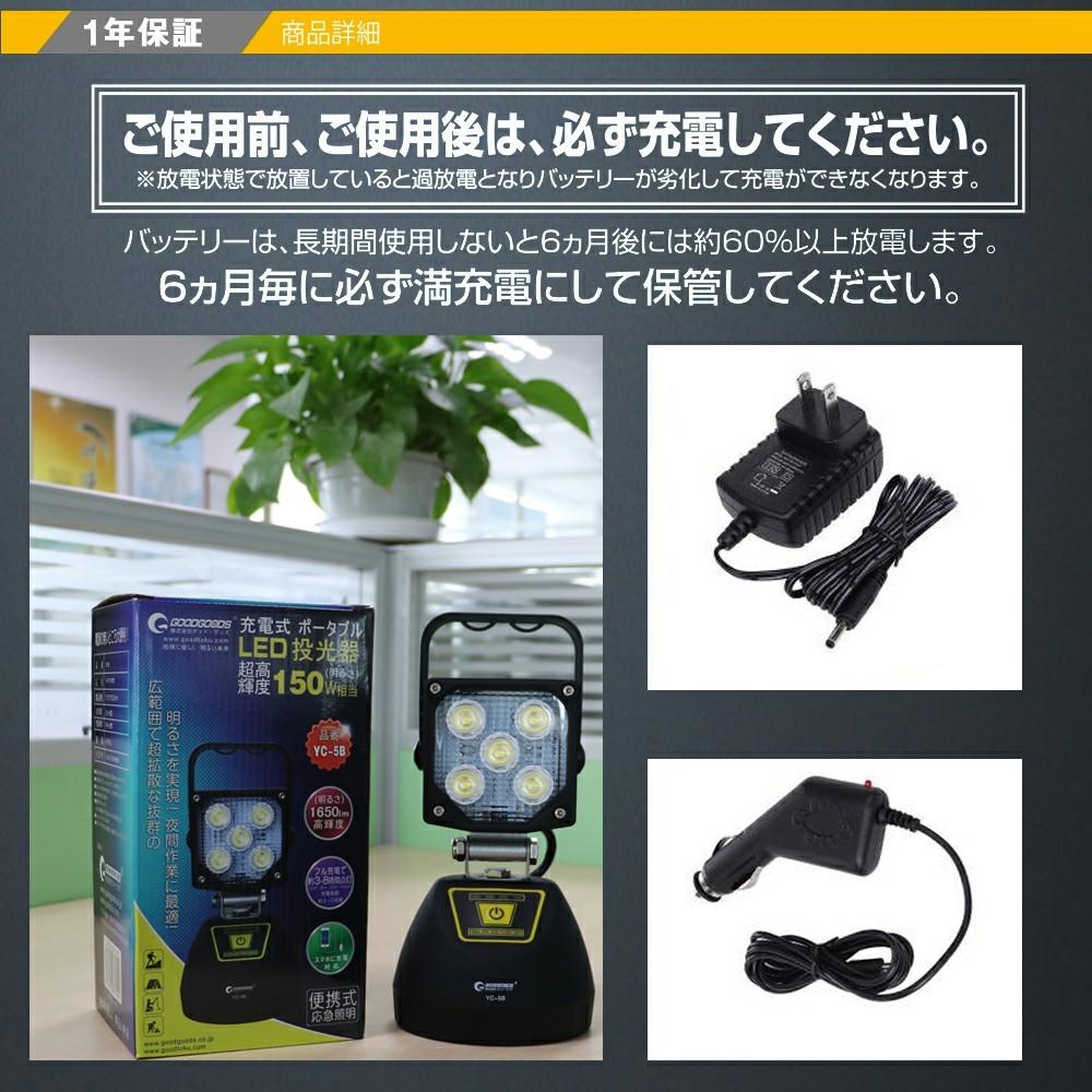 LED投光器 充電式 ガレージ 物置などの照明