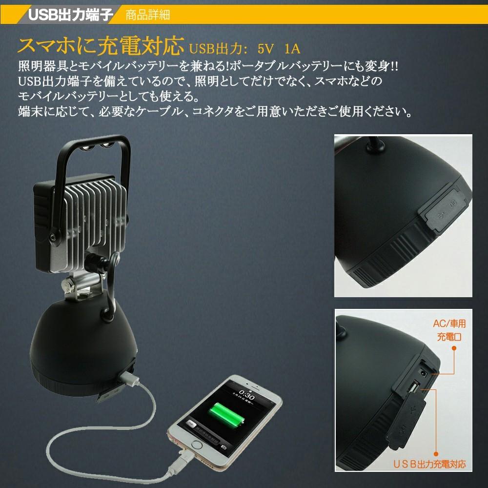 充電式LED投光器 作業灯 コードレス投光器 投光機 toukouki
