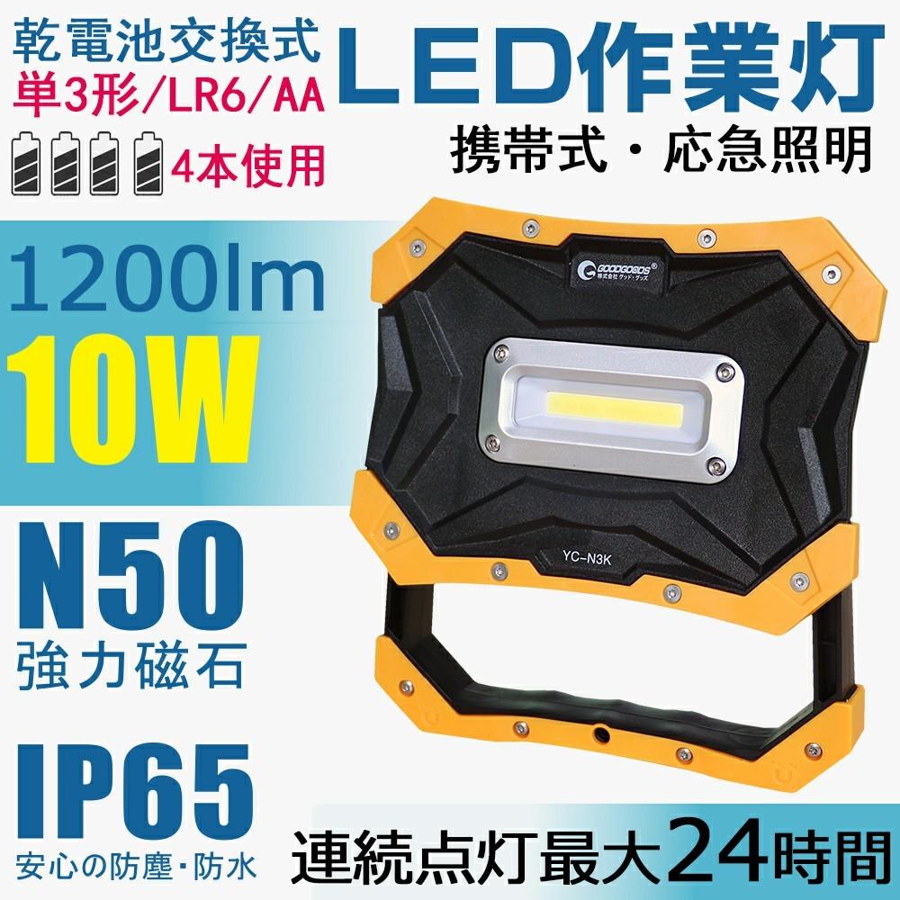 10w 投光器 充電式ledライト 乾電池交換式 マグネット付き 磁石 持ち運び便利 コンパクト 作業灯 GOODGOODS