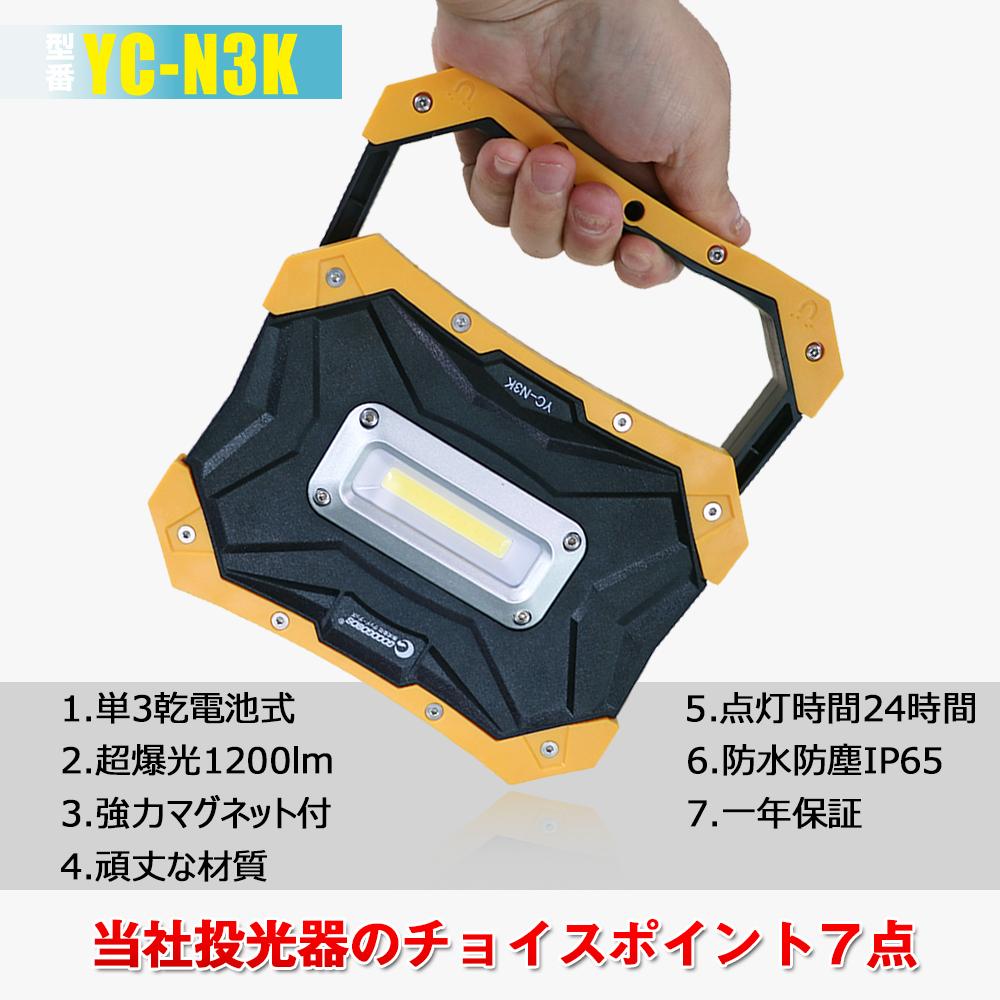 単三電池 単3電池 乾電池式 ledライト 1200lm 点灯時間24時間 一年保証