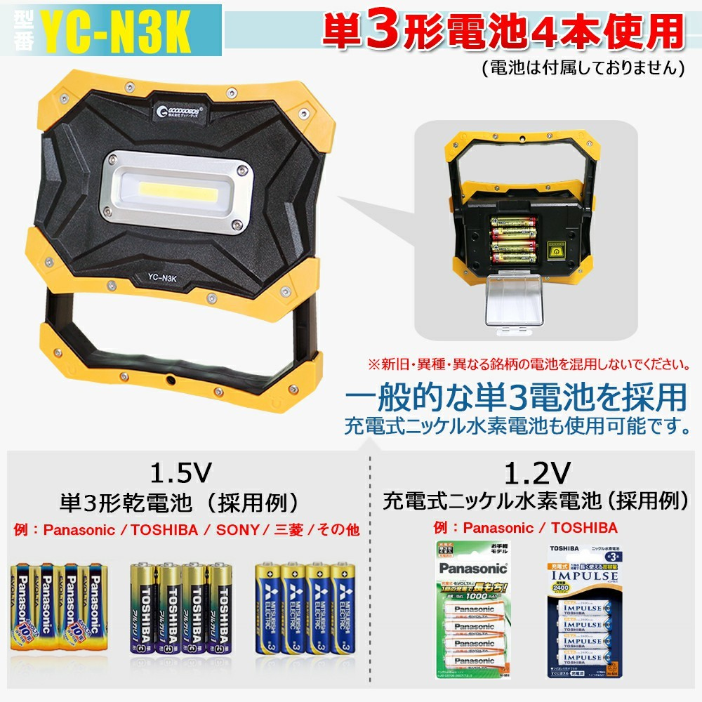 スタンドライト ハンディライト 充電式 ledライト 乾電池交換式 防災用 ワークライト グッドグッズ