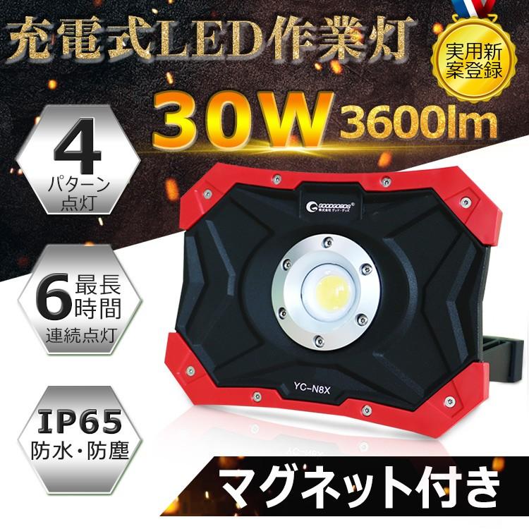 LED投光器 充電式 30w ポータブル投光器 小型 ledライト 明るい 看板照明