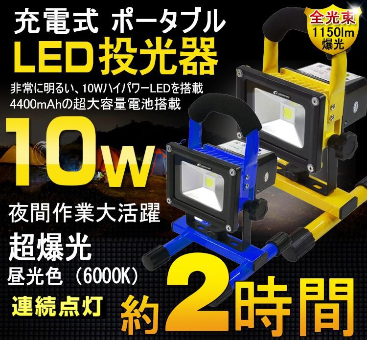 LED 投光器 充電式 ポータブル 作業灯 シガー 車載 投光機 夜釣り キャップ アウトドア
