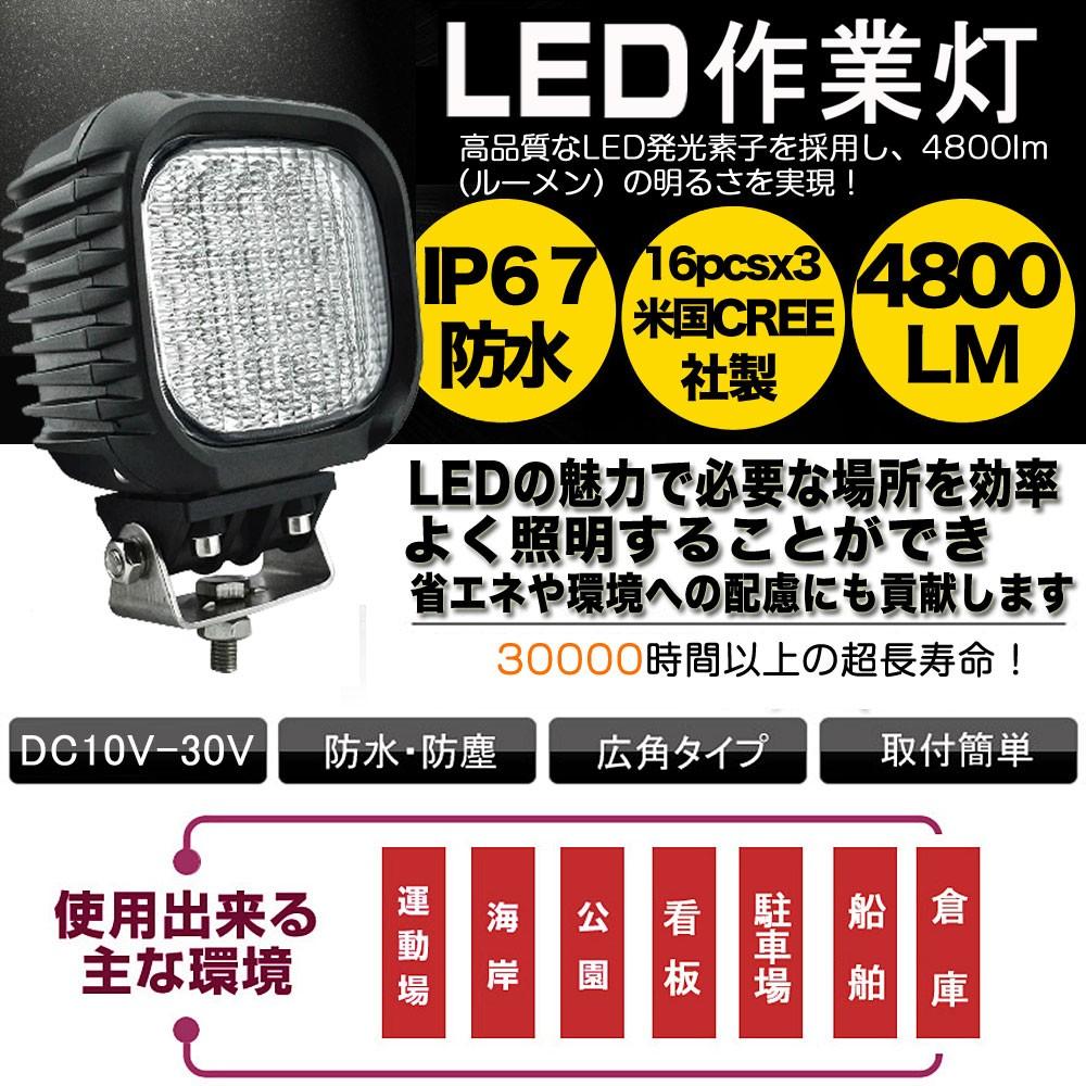 LED作業灯 LEDライト LED照明 空港 船舶
