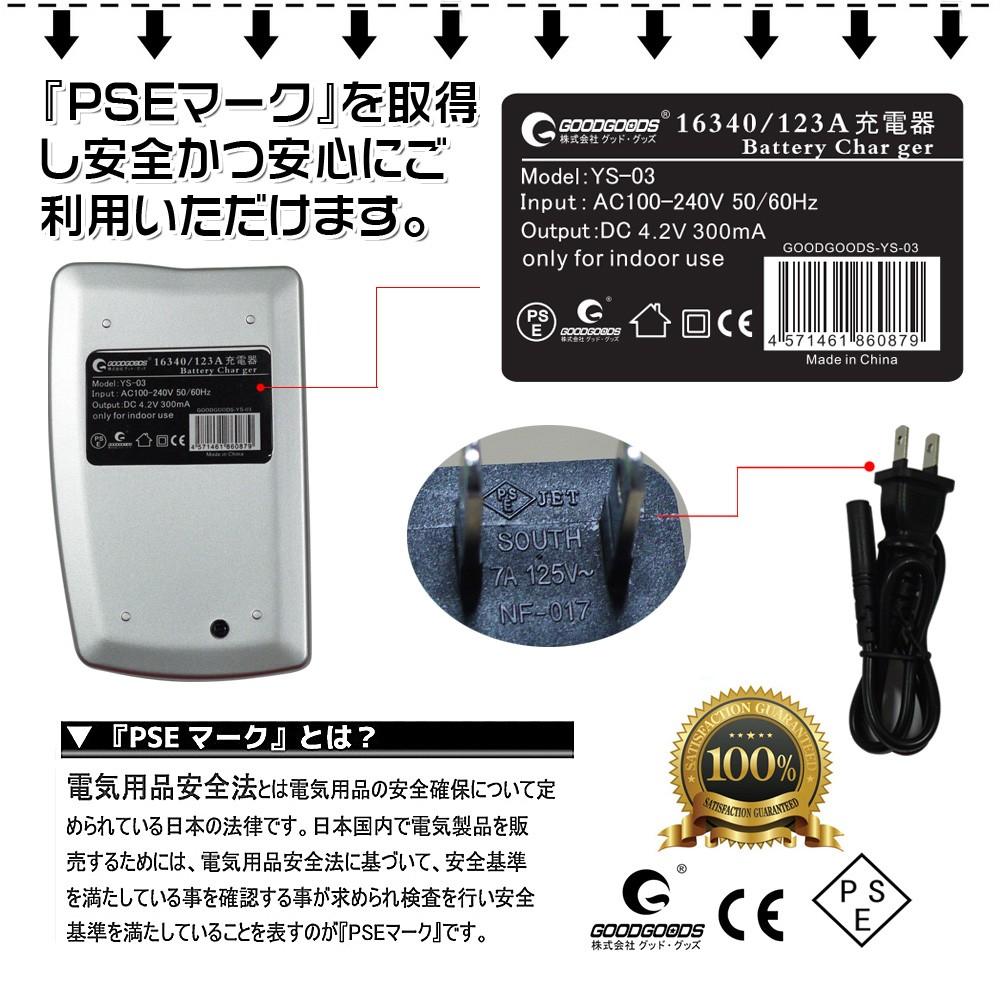 バッテリー充電器 16340/CR123A 充電池2本 & 充電器セット