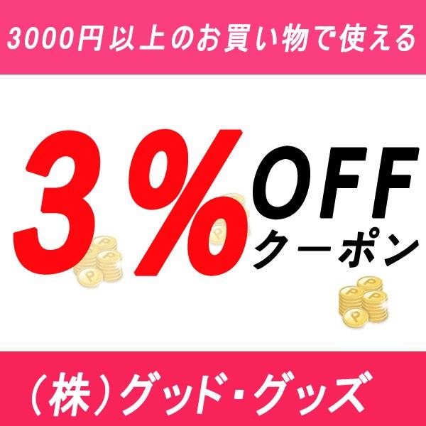 3,000円(税込)以上のお買物で使える3%OFFクーポン