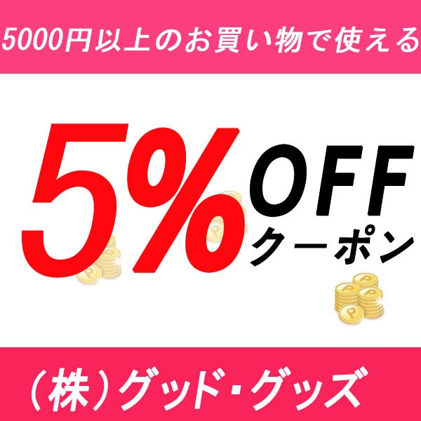 5,000円(税込)以上のお買物で使える5%OFFクーポン