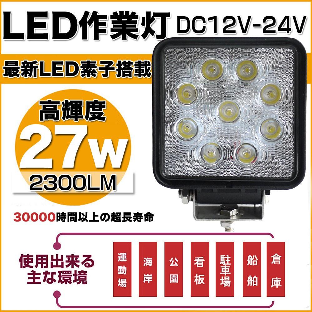 LED作業灯 27w 防水 建設機械 ワークライト
