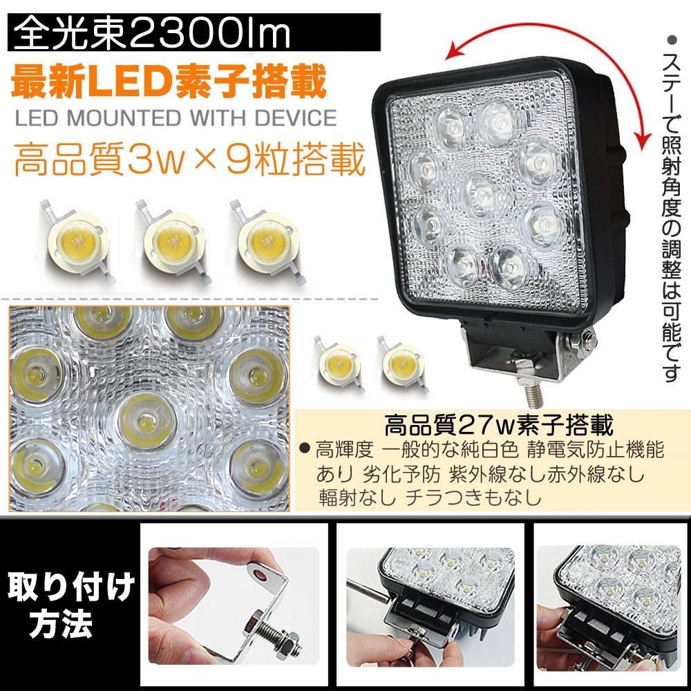 LED作業灯 27w 防水 ワークライト