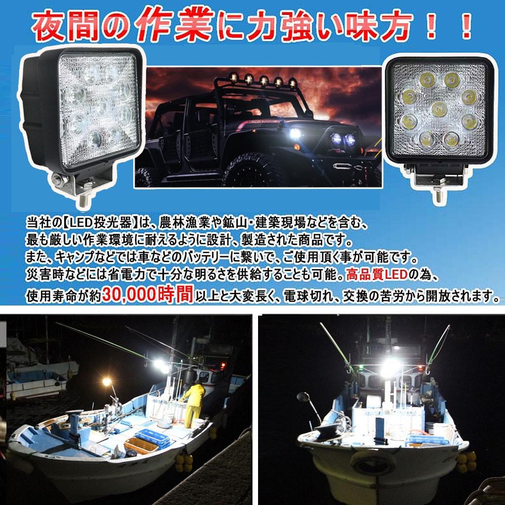 LED作業灯 27w 防水 夜釣り goodgoods