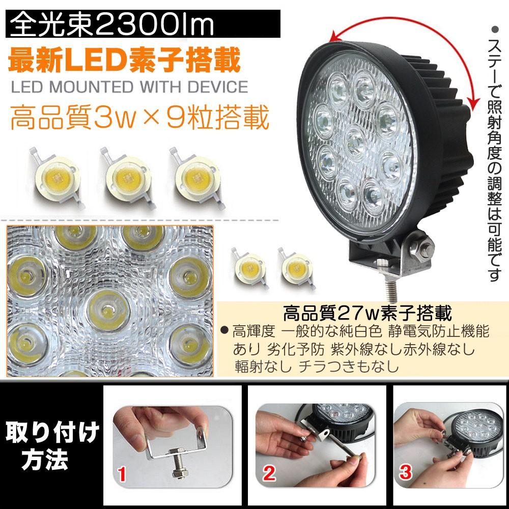 LED照明 27w 防水 工事現場