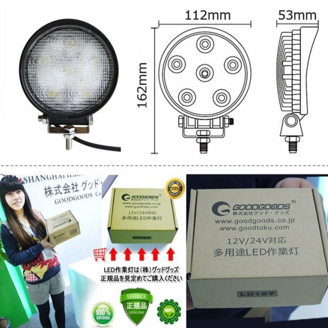 LED作業灯 18W 12V 24V ワークライト LEDライト 工事 自動車 トラック作業灯 トラックター作業灯 集魚灯 LED投光器