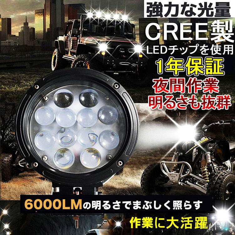 LED作業灯 12V 24V CREE ワークライト LED 60W 600W相当 爆光