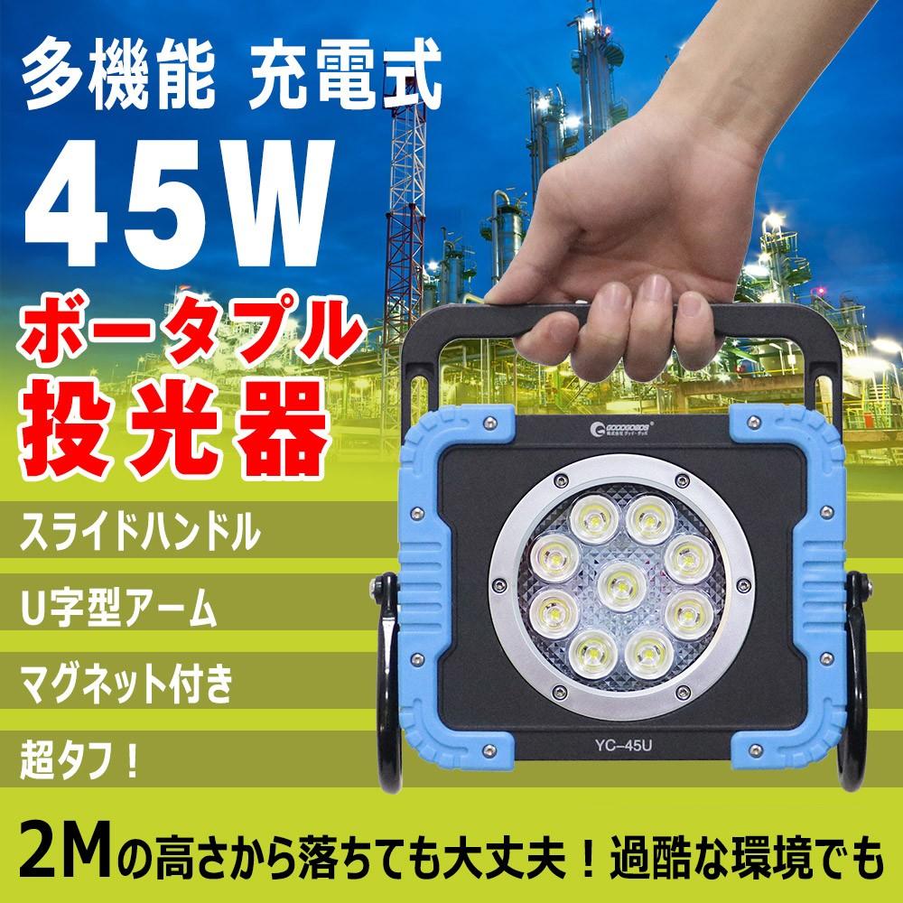 LED投光器 充電式 45w ポータブル投光器 小型 ledライト 明るい 看板照明