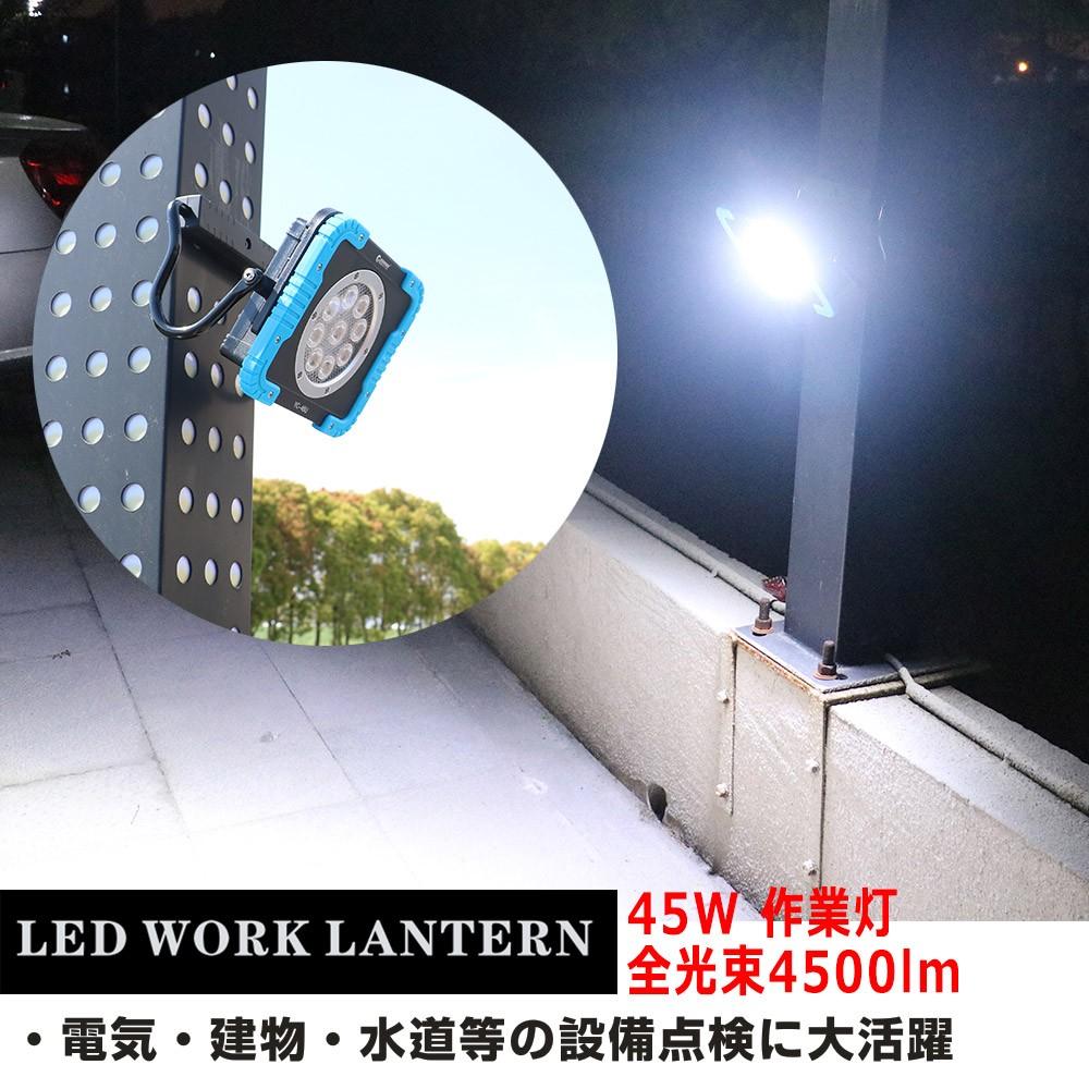 LED投光器 45w 携帯式 作業灯 作業 キャンプ アウトドア