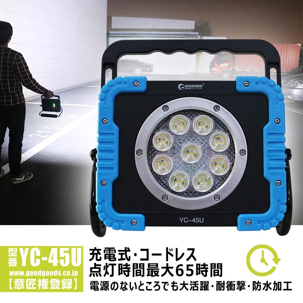投光器 45w 携帯式 ledライト 作業灯 作業 キャンプ アウトドア
