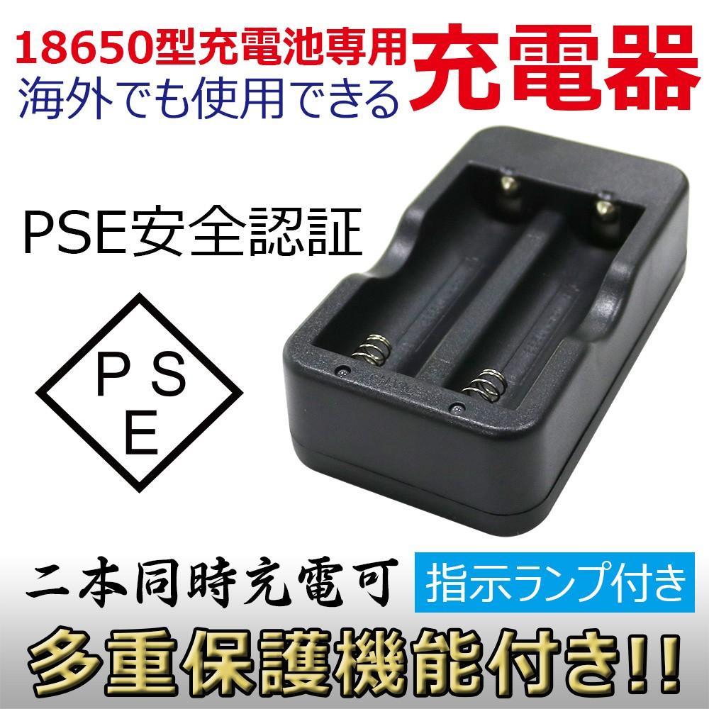Li-ion 18650 充電器 18650リチウムイオン電池充電器  2本用 充電器セット PSE認証済み 過電流保護 プロテクト回路付き 高速充電器